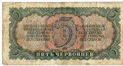5 червонцев. ЕВ 532652. 1937 год.