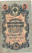 5 рублей.  1909 год. УА - 144.