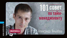 101 совет по тайм-менеджменту