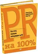 PR на 100%: Как стать хорошим менеджером по PR
