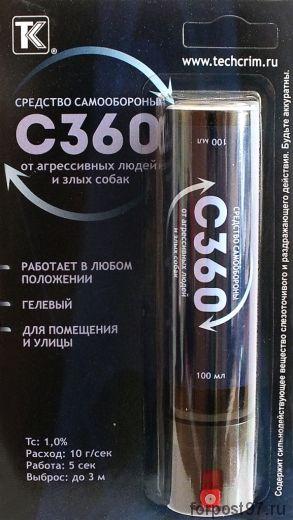 Газовый баллончик C 360 (Гелевый)