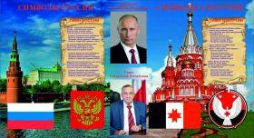 Стенд символы России и УР, размер 180х100 см