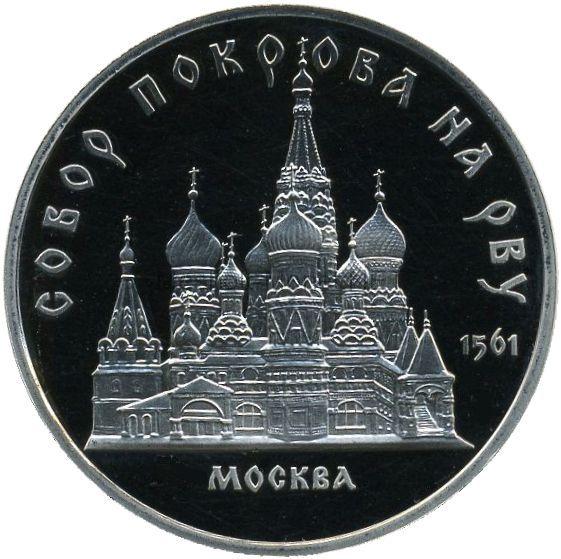 5 рублей 1989 Собор Покрова на Рву в Москве Proof