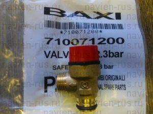 Запчасти Baxi ( Бакси ) 710071200 Клапан предохранительный 3 бар