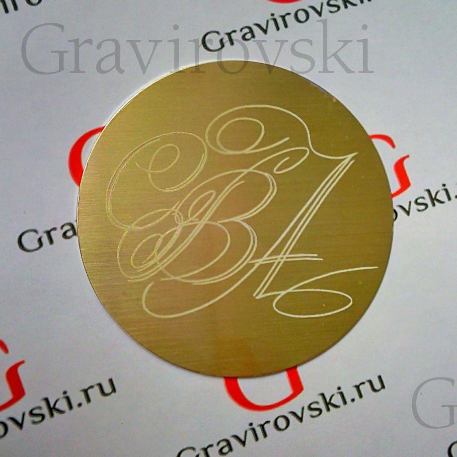 Металлическая табличка (шильд) круглая