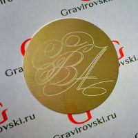 табличка круглая с гравировкой