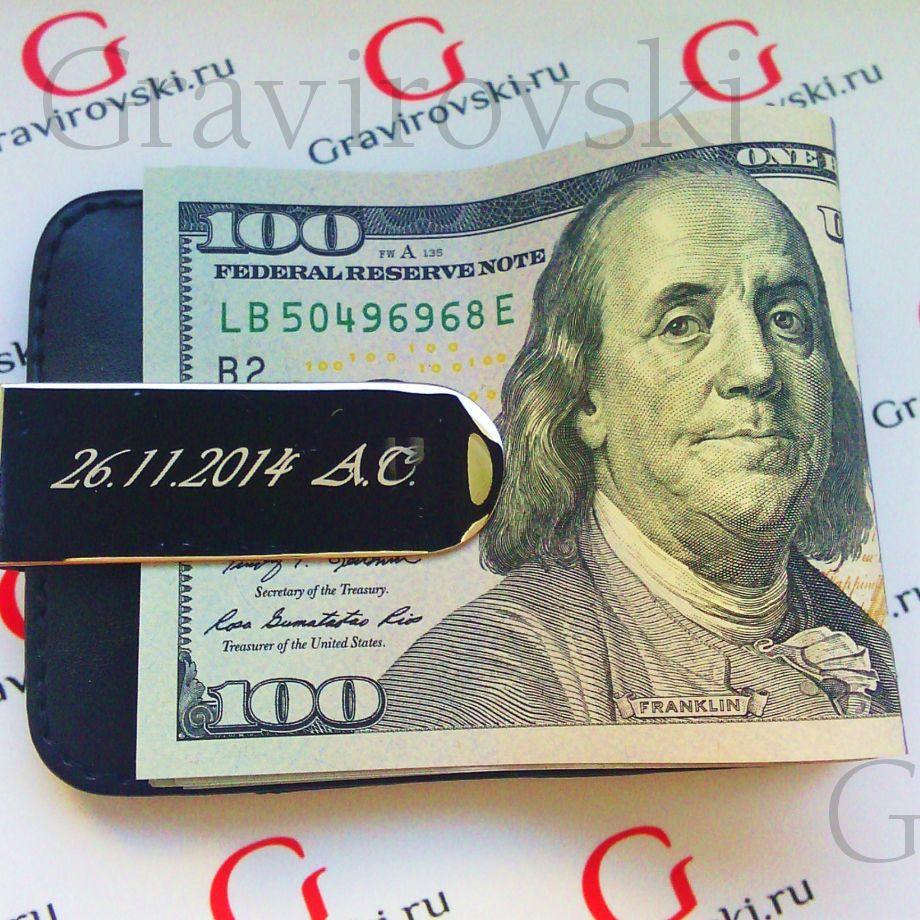 Кожаный зажим для денег/карт