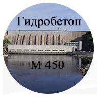 Бетон гидротехнический М450