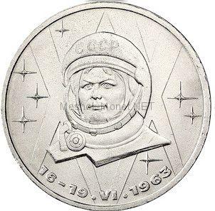 1 рубль 1983 20-летие полета в космос Валентины Терешковой