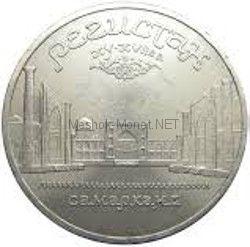 5 рублей 1989 Архитектурный ансамбль Регистан в Самарканде