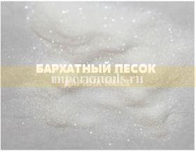Бархатный песок 75 гр