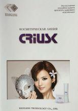 """Брошюра: Косметическая линия """"Criusk"""" от Хао Ган"""