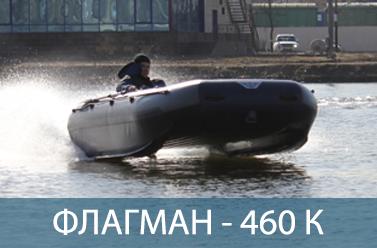 ФЛАГМАН 460 К