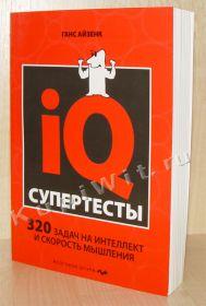 Супертесты IQ