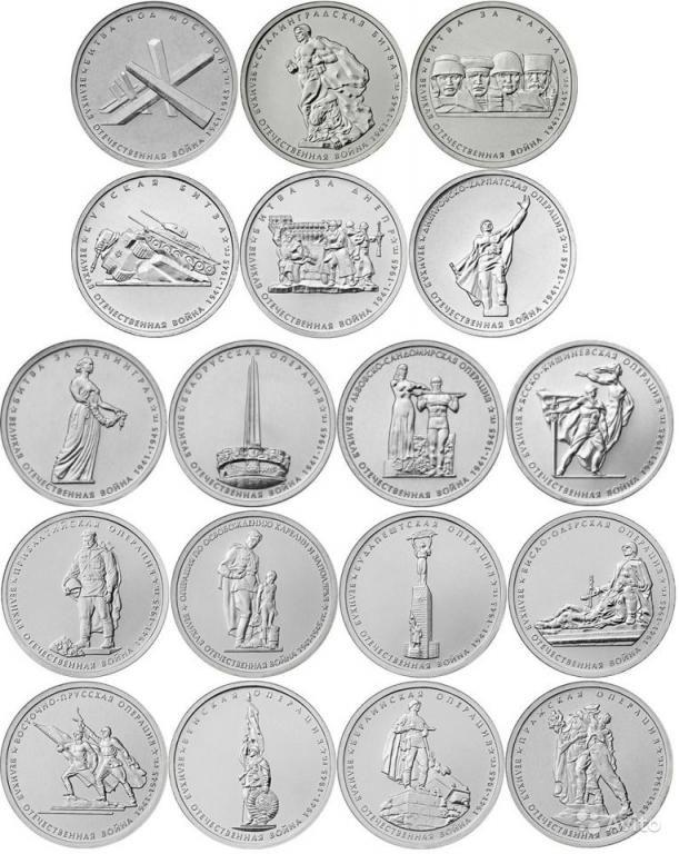 Набор монет 70 лет победы ВОВ (18 монет)