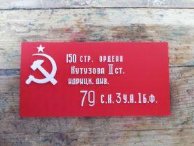 нашивка Знамя Победы / The Victory Banner