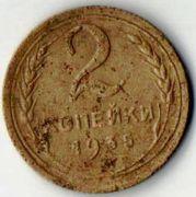 2 копейки. 1935 год. СССР.