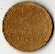 2 копейки. 1953 год. СССР.