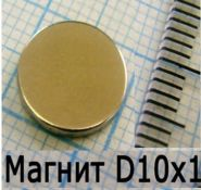 Магнит неодимовый 10х1мм