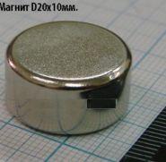 Магнит неодимовый 20х10 мм