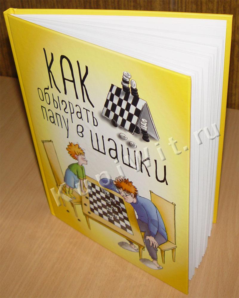 книга как обыграть букмекера читать