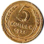 !!!!! 5 копеек. 1927 год. СССР.