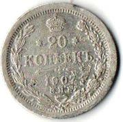 20 копеек. С.П.Б. 1907 год. (Э.Б.) Серебро.