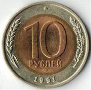 10 рублей. 1991 год. ЛМД. СССР.