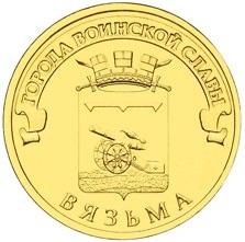 10 рублей Вязьма 2013г.