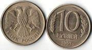10 рублей. 1993 год. ММД. РФ.