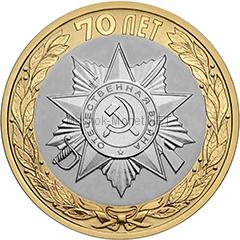 10 рублей 2015 год. Официальная эмблема празднования 70-летия Победы в Великой Отечественной войне UNC
