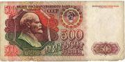 500 рублей. ВЯ 9867843. 1992 год.