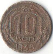 10 копеек. 1936год. СССР.