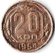 20 копеек. 1954 год. СССР.
