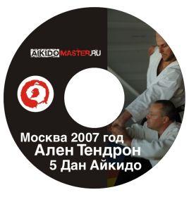 Семинар А.Тендрона 5 Дан, 2007 год