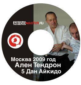 Семинар А.Тендрона 5 Дан, 2009 год