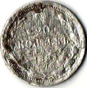 20 копеек. С.П.Б. 1893 год. (А.Г.) Серебро.