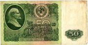50  рублей. 1961 год. ЕЕ 4268663.