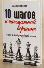 10 шагов к шахматной вершине