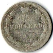 15 копеек. С.П.Б. 1872 год. (H.I.) Серебро.