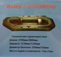 Инзер 2 (280) надувное дно