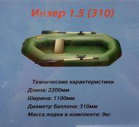 Надувная лодка Инзер 1,5 (310)