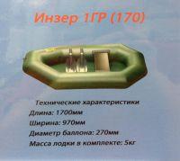 Инзер 1 ГР (170)