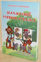 Шахматный учебник-сказка для малышей