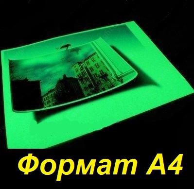 Люминофорная бумага