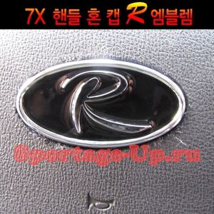"""Эмблема хром """"R"""" 3D на руль, Seven-X"""