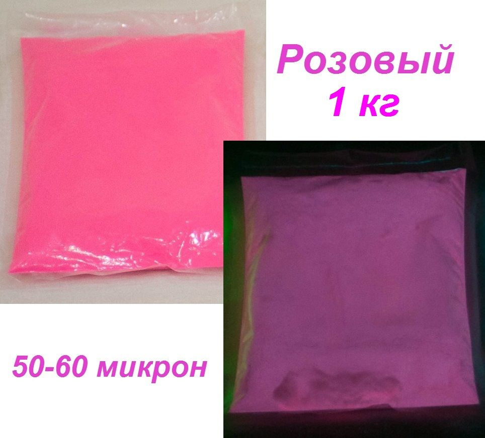 Люминофор розовый повышенно  яркий