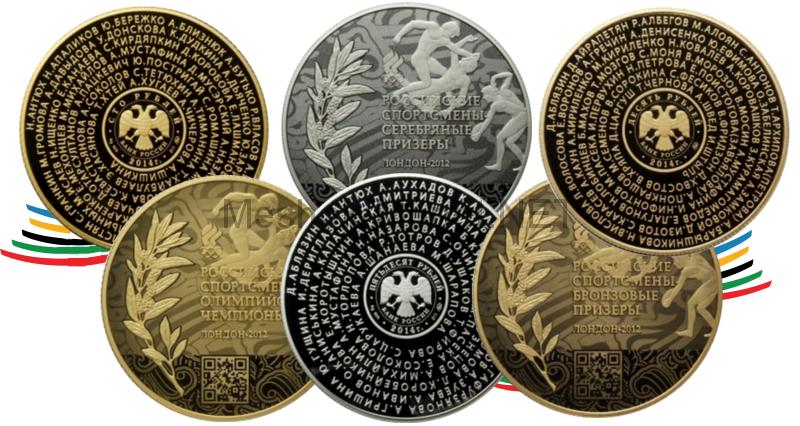 Набор монет Российские спортсменычемпионы ипризеры Игр XXX Олимпиады 2012 года вЛондоне