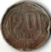 20 копеек. 1952 год. СССР.