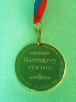 медаль настоящему мужчине
